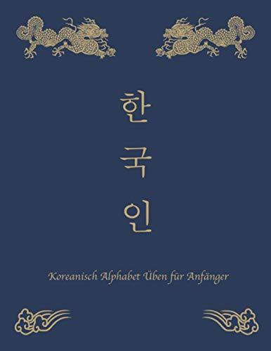 Koreanisch Alphabet Üben für Anfänger: Koreanisch Hangul Schreiben Lernen