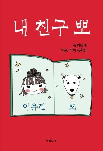 My Friend Ppo: Book for Children(Korean Edition)