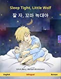 Sleep Tight, Little Wolf – 잘 자, 꼬마 늑대야 (English – Korean): Bilingual children's picture book (Sefa Picture Books in two languages) (English Edition)