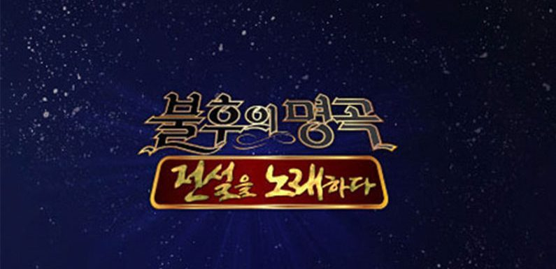 Immortal Songs: Singing the Legend