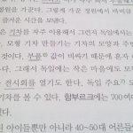 Koreanisch-Lesegeschwindigkeit-üben