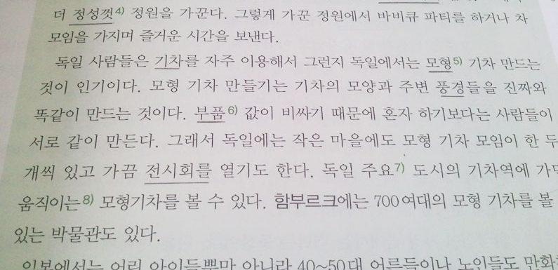 3 Möglichkeiten, um schneller Koreanisch lesen zu können