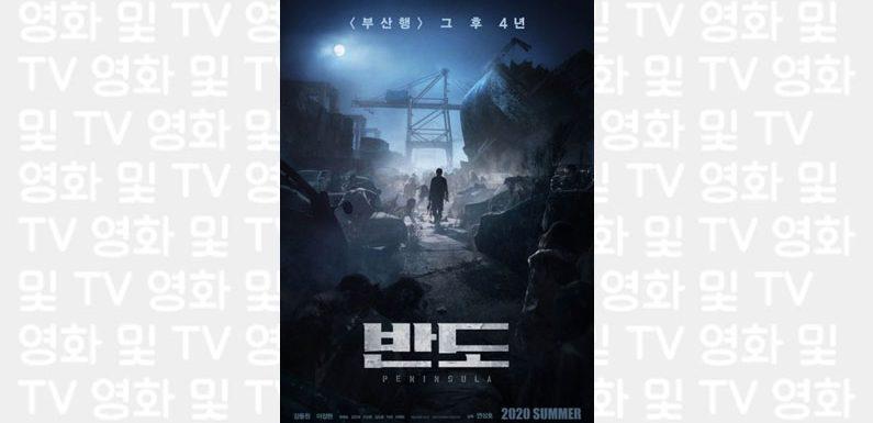 Die deutschen Trailer zu Train To Busan 2: Peninsula ist da