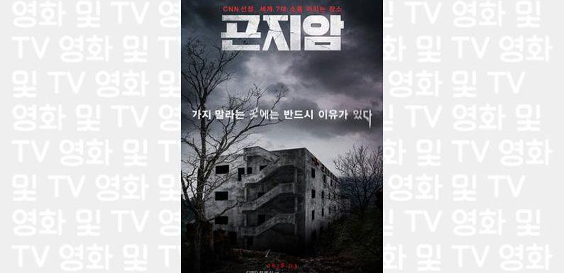 Gonjiam: Haunted Asylum bekommt ein Hollywood-Remake