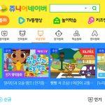 Koreanisch-Lernen-Kids-Naver