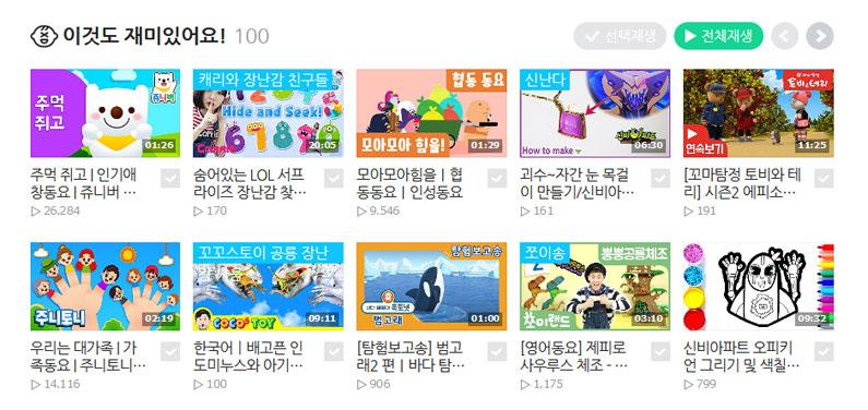 Naver-Kids-Screenshot