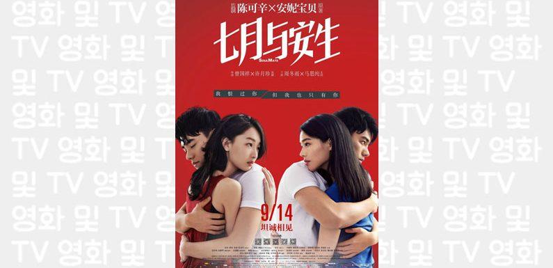 """Koreanisches Remake für """"Hi, My Soulmate"""" hat nun einen Cast"""