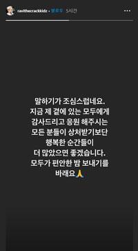 Ravi-Instagram-Story-zu-Hongbin
