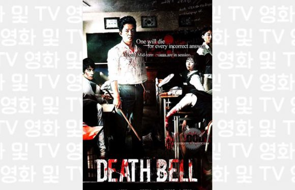 Death Bell – Tödliche Abschlussprüfung!