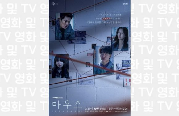 """tvN's Serie """"Mouse"""" brachte eine Sonderfolge statt der nächsten bringen"""