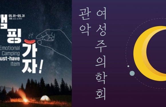 Kontroverse bei GS25 wegen neuer Camping-Werbung