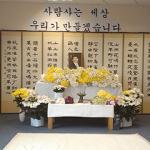 Koreas Totenkult